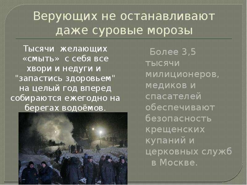 Верующих не останавливают даже суровые морозы Более 3,5 тысячи милиционеров, медиков и спасателей об
