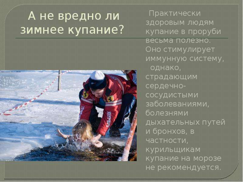 А не вредно ли зимнее купание? Практически здоровым людям купание в проруби весьма полезно. Оно стим