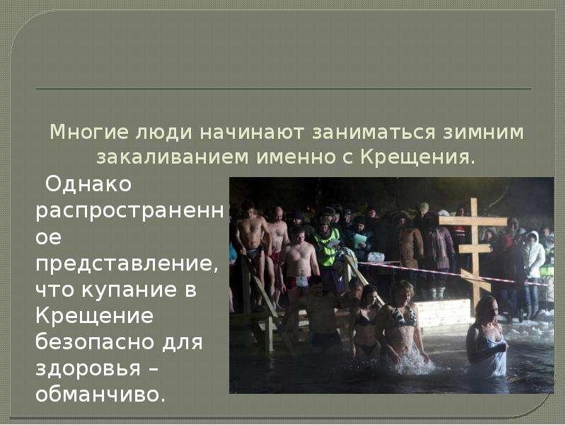 Многие люди начинают заниматься зимним закаливанием именно с Крещения. Однако распространенное предс