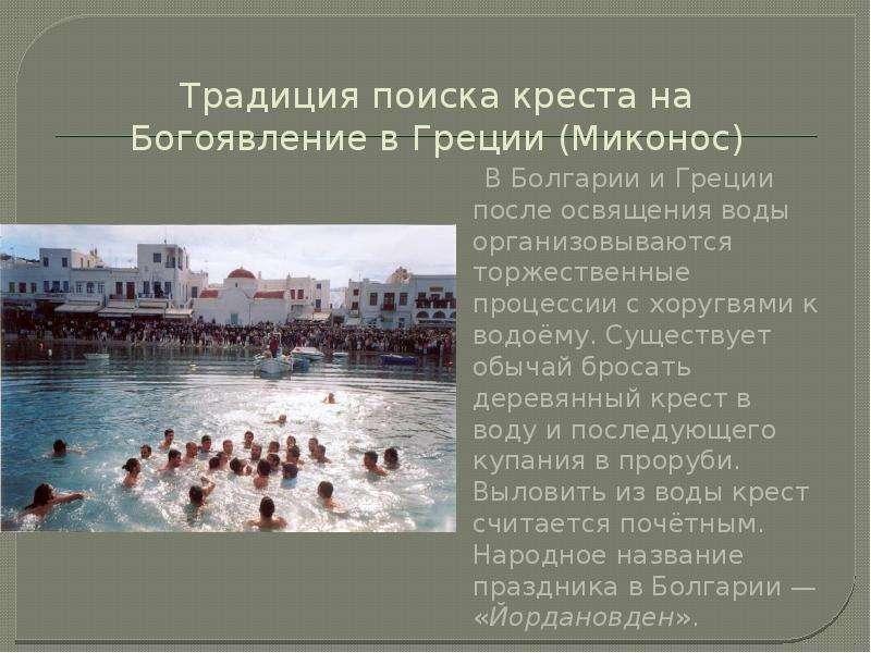 Традиция поиска креста на Богоявление в Греции (Миконос) В Болгарии и Греции после освящения воды ор
