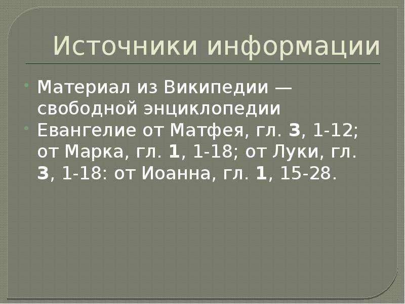 Источники информации Материал из Википедии — свободной энциклопедии Евангелие от Матфея, гл. 3, 1-12