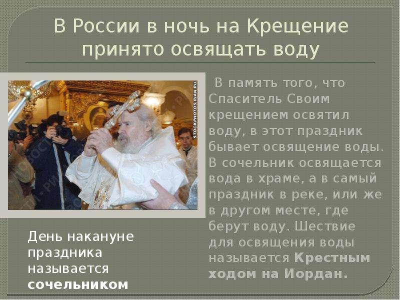 В России в ночь на Крещение принято освящать воду В память того, что Спаситель Своим крещением освят
