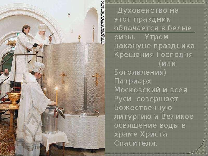 Духовенство на этот праздник облачается в белые ризы. Утром накануне праздника Крещения Господня (ил
