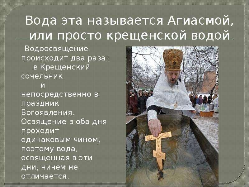 Водоосвящение происходит два раза: в Крещенский сочельник и непосредственно в праздник Богоявления.