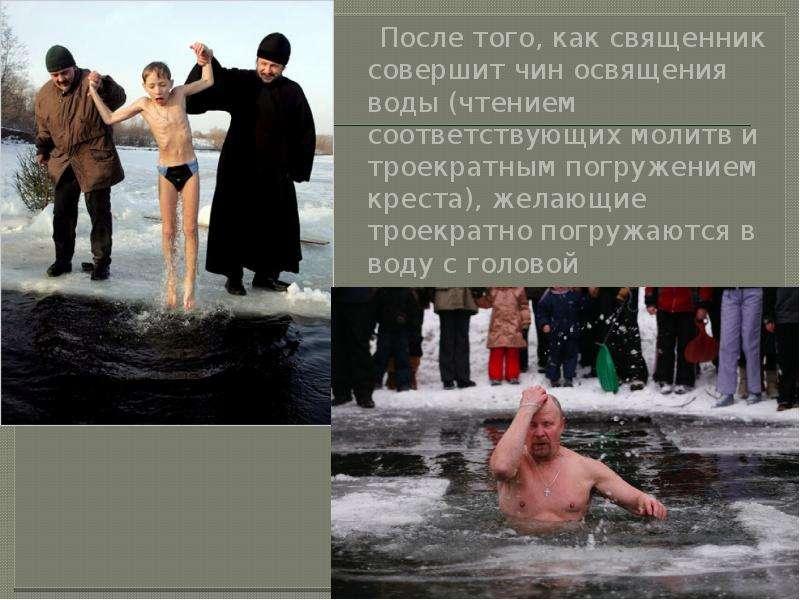 После того, как священник совершит чин освящения воды (чтением соответствующих молитв и троекратным
