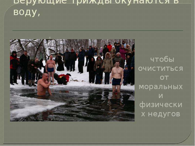 Верующие трижды окунаются в воду,