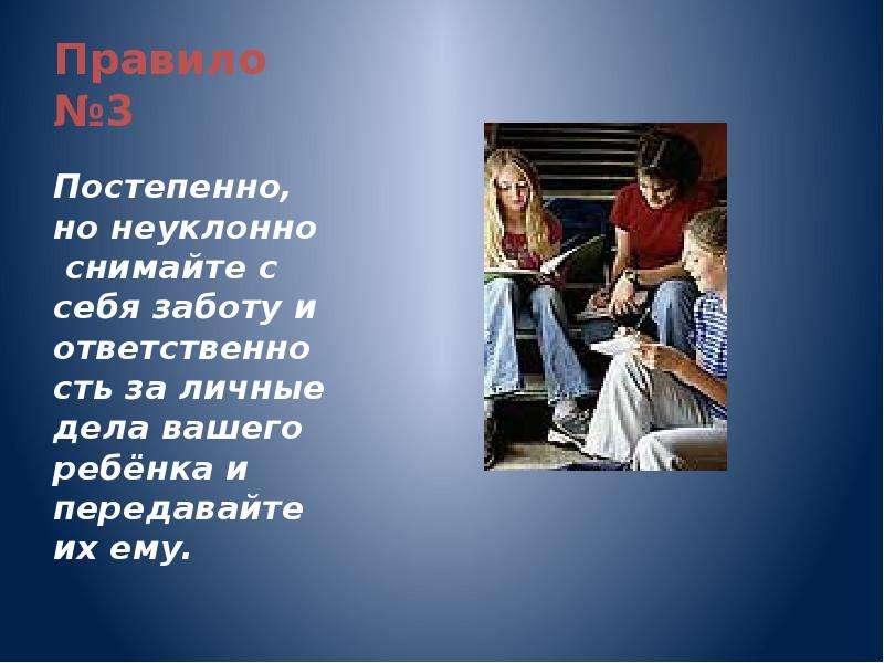 Правило №3 Постепенно, но неуклонно снимайте с себя заботу и ответственность за личные дела вашего р