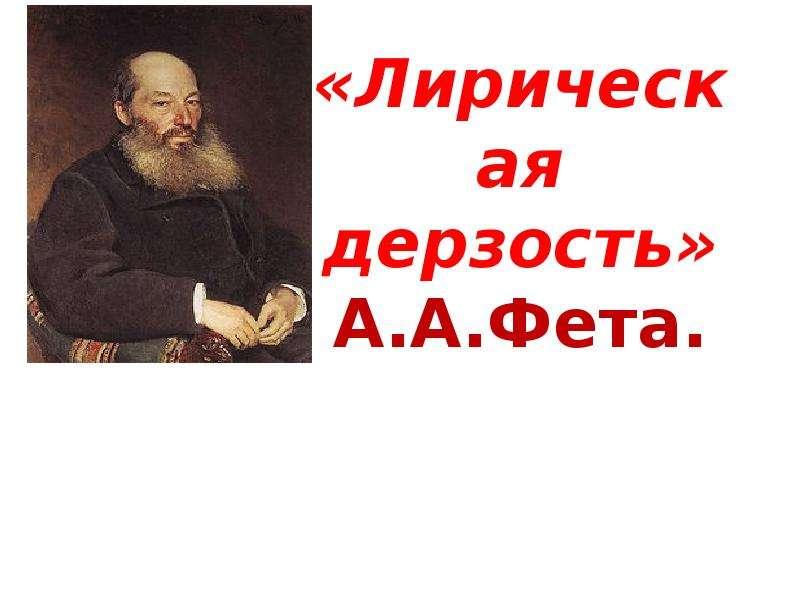 3 декабря в 13:00 библиотека 221 ждет в гости почитателей творчества выдающегося русского поэта афанасия фета