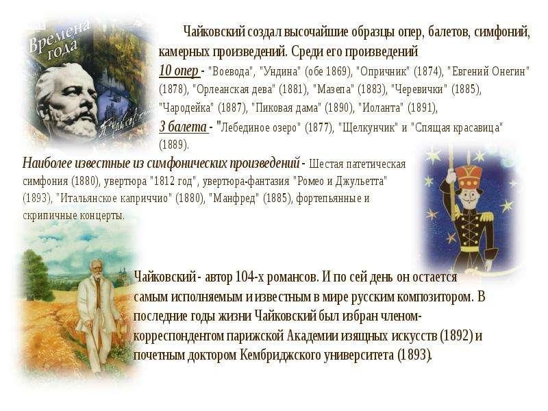 петр ильич чайковский детский альбом, презентация о классической музыке, музыкальный руководитель квасова ев
