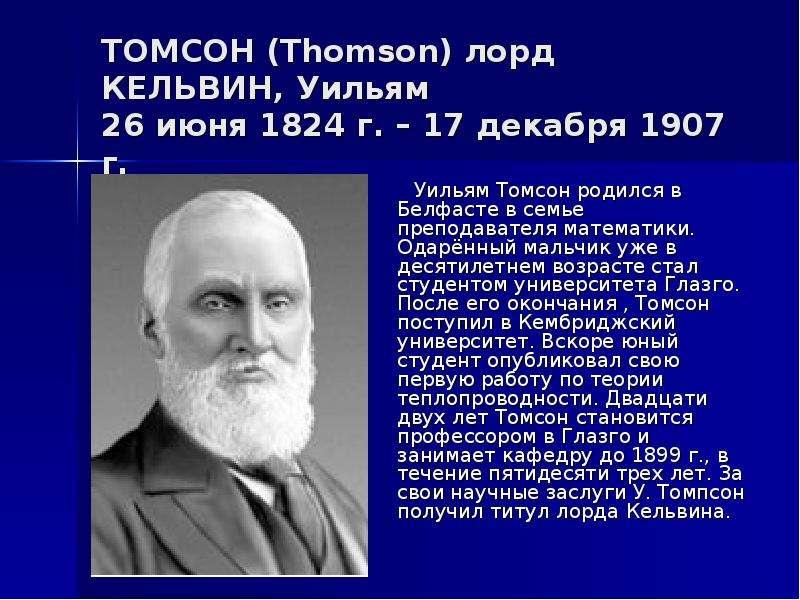 thomson essay