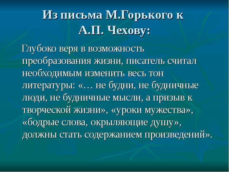 Из письма М. Горького к А. П. Чехову: Глубоко веря в возможность преобразования жизни, писатель счит
