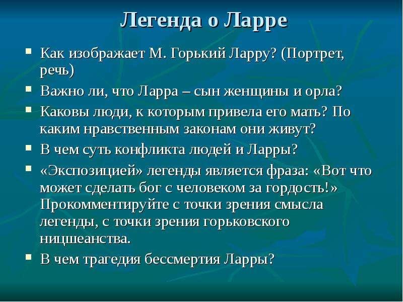 Легенда о Ларре Как изображает М. Горький Ларру? (Портрет, речь) Важно ли, что Ларра – сын женщины и