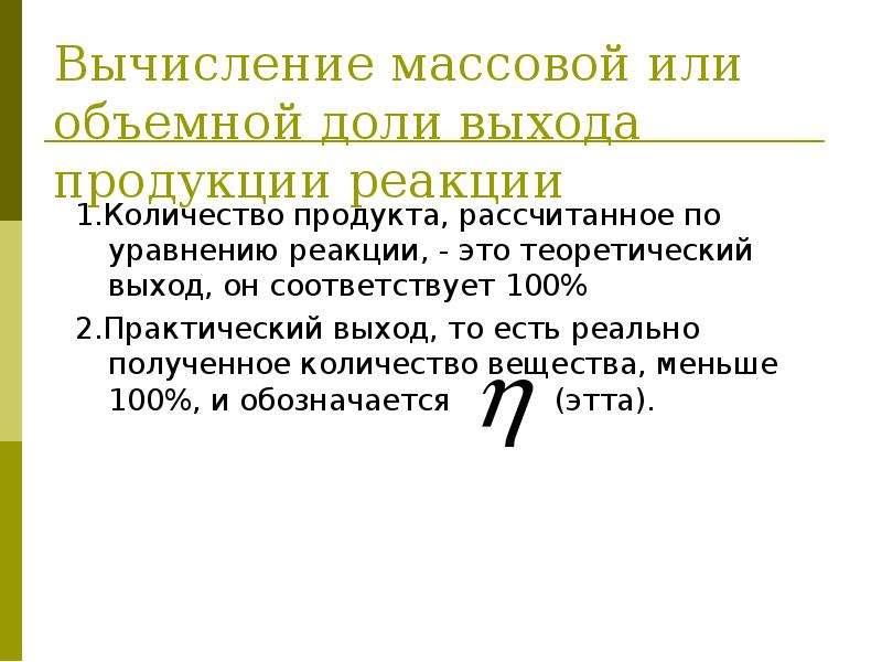 Вычисление массовой или объемной доли выхода продукции реакции 1. Количество продукта, рассчитанное
