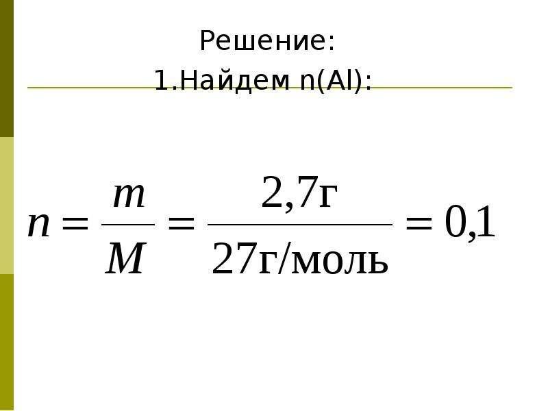 Решение: 1. Найдем n(Al):
