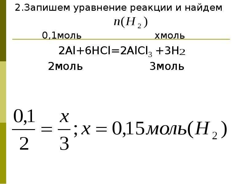 2. Запишем уравнение реакции и найдем 0,1моль хмоль 2Al+6HCl=2AlCl +3H 2моль 3моль