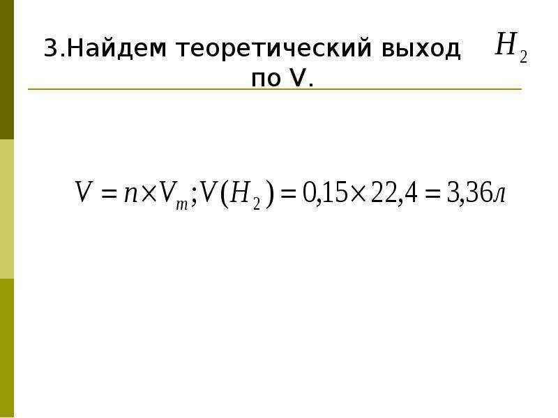 3. Найдем теоретический выход по V.