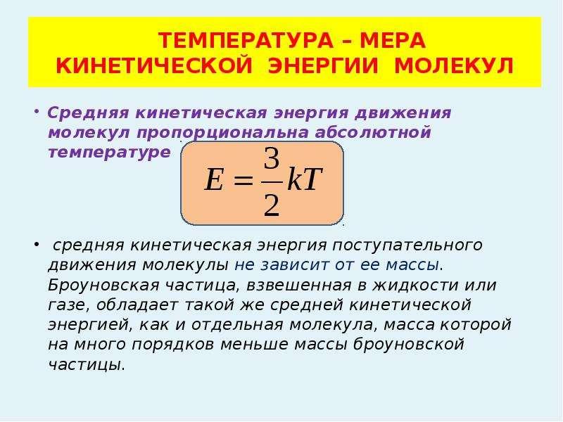 Как связаны температура и средняя кинетическая энергия