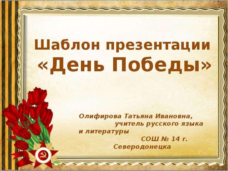 Скачать шаблон презентаций по русскому языку