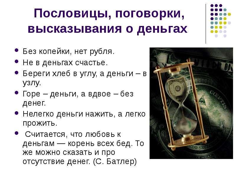 В рубле копейки нет, так не полон и рубль.