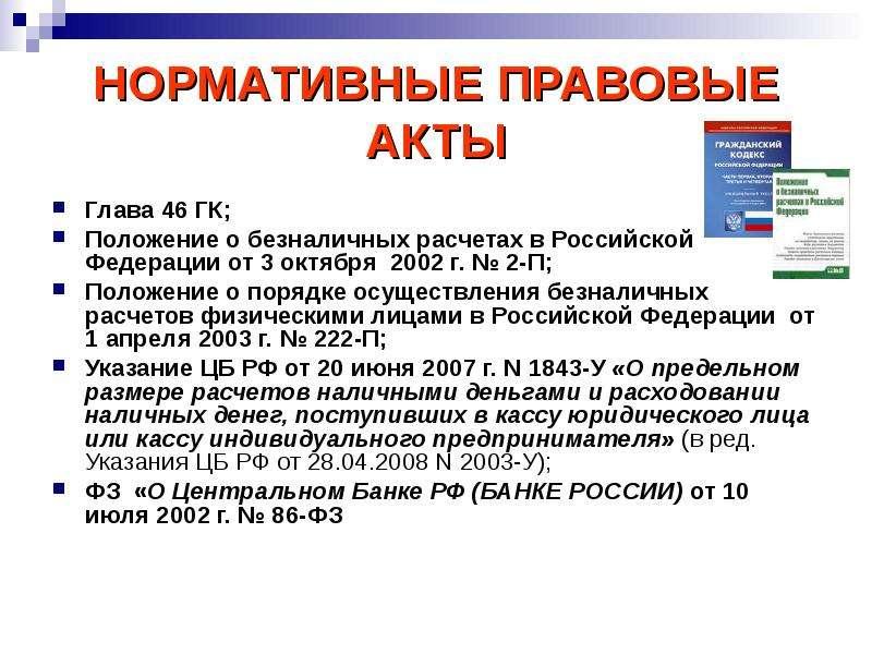 Тяжелый авианесущий положением о безналичных расчетах в российской федерации среди ночи зашел