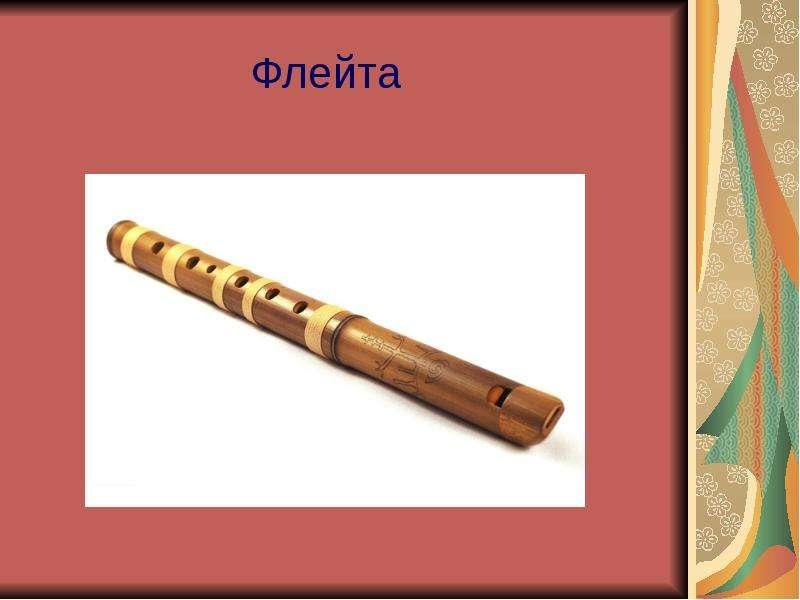 Презентацию на тему музыкальные инструменты 2 класс