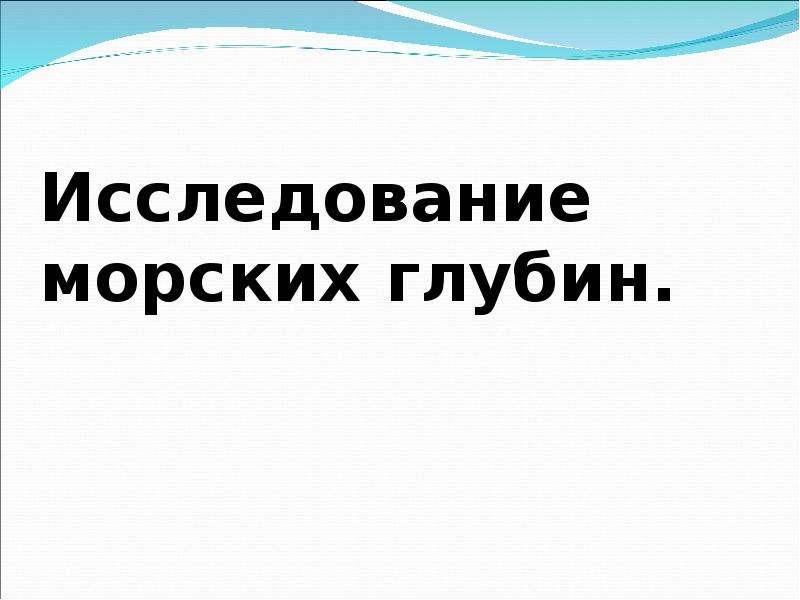К уроку по теме: Плавание человека и животных, плавание судов, воздухоплавание., слайд 11