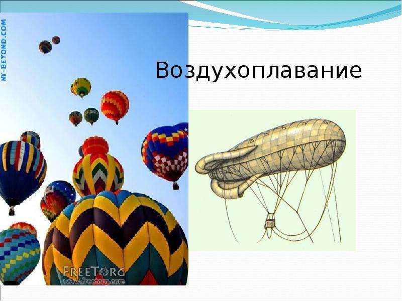 К уроку по теме: Плавание человека и животных, плавание судов, воздухоплавание., слайд 19