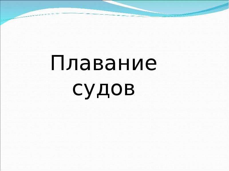 К уроку по теме: Плавание человека и животных, плавание судов, воздухоплавание., слайд 6