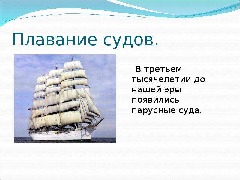 Плавание судов. В третьем тысячелетии до нашей эры появились парусные суда.