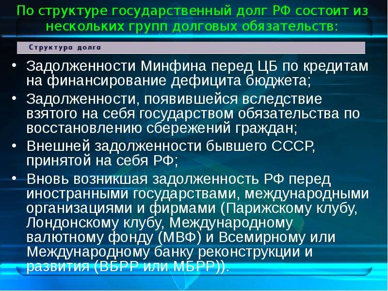 По структуре государственный долг РФ состоит из нескольких групп долговых обязательств: Задолженност
