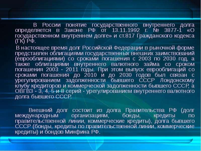 В России понятие государственного внутреннего долга определяется в Законе РФ от 13. 11. 1992 г. № 38
