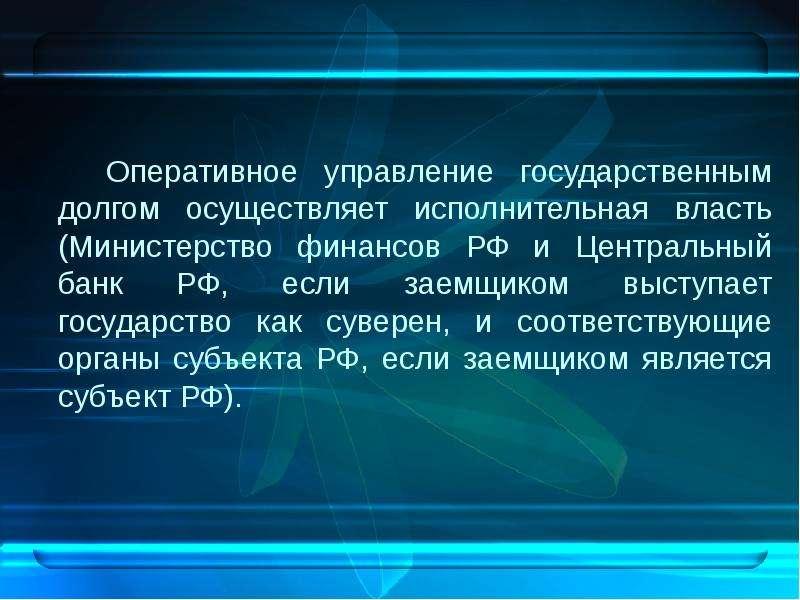 Оперативное управление государственным долгом осуществляет исполнительная власть (Министерство финан