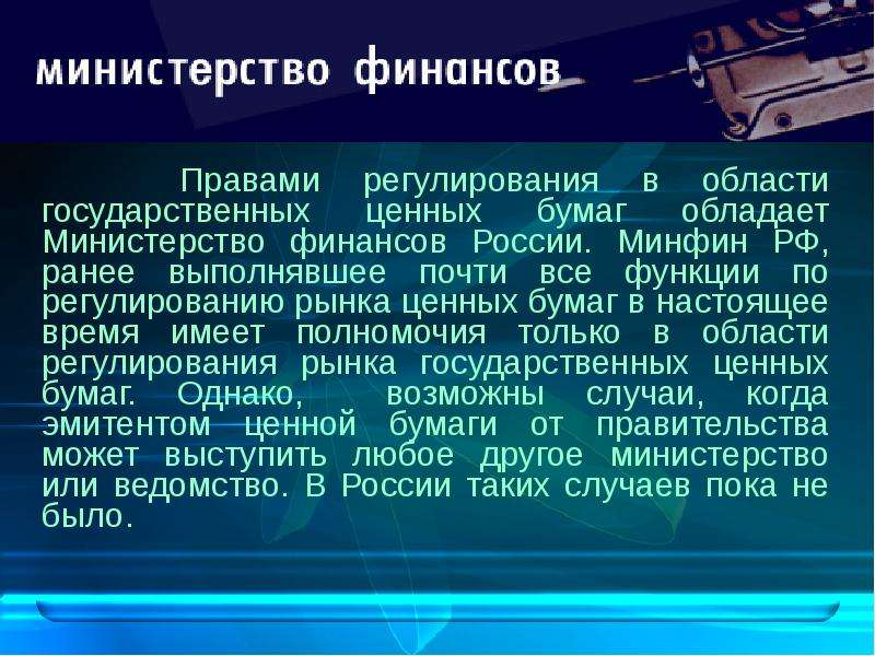 Правами регулирования в области государственных ценных бумаг обладает Министерство финансов России.