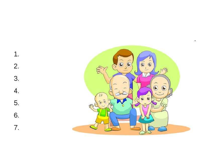 Семья картинка для презентации