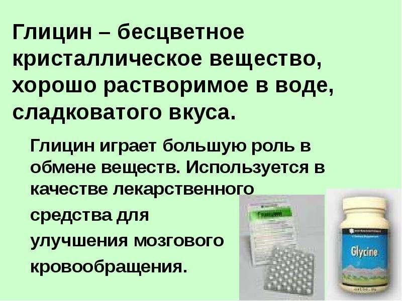 Аминокислоты И Белки Презентация