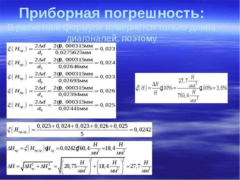 Приборная погрешность: В расчётной формуле измеряется только длина диагоналей, поэтому