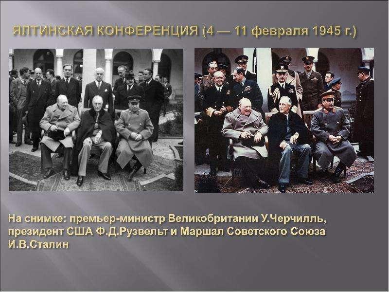 1945 г - конференция глав правительств трех союзных держав антигитлеровской коалиции во второй мировой войне