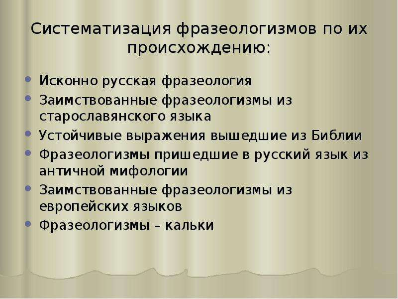 Систематизация фразеологизмов по их происхождению: исконно русская фразеология заимствованные фразеологизмы из
