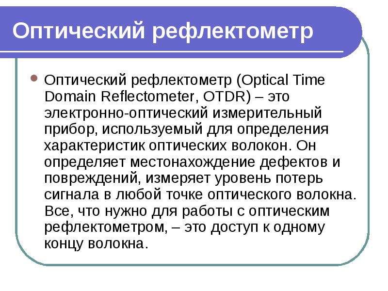 Оптический рефлектометр Оптический рефлектометр (Optical Time Domain Reflectometer, OTDR) – это элек
