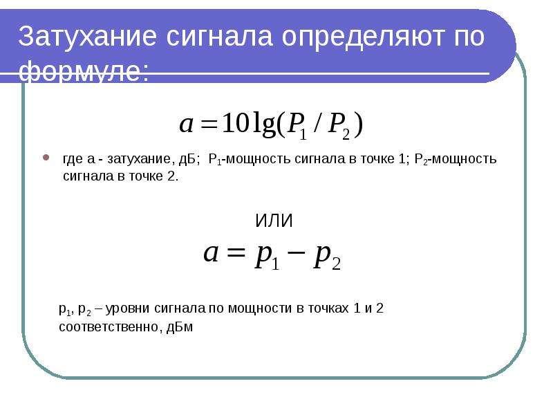 Затухание сигнала определяют по формуле: где а - затухание, дБ; P1-мощность сигнала в точке 1; P2-мо