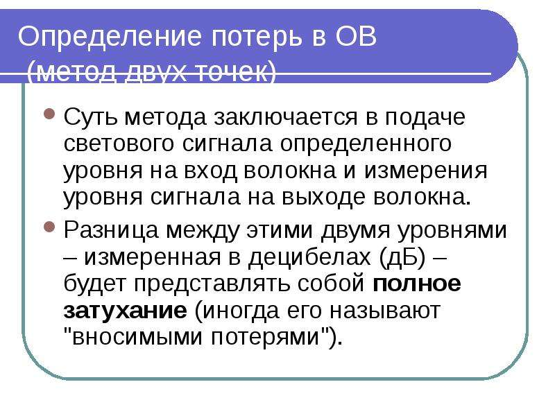 Определение потерь в ОВ (метод двух точек) Суть метода заключается в подаче светового сигнала опреде