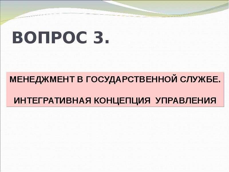 ВОПРОС 3. .