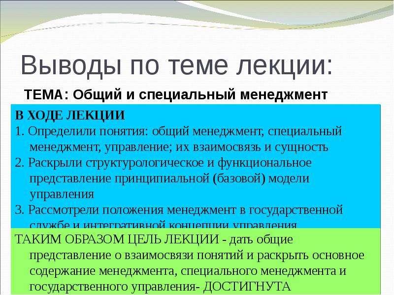 Выводы по теме лекции: ТЕМА: Общий и специальный менеджмент