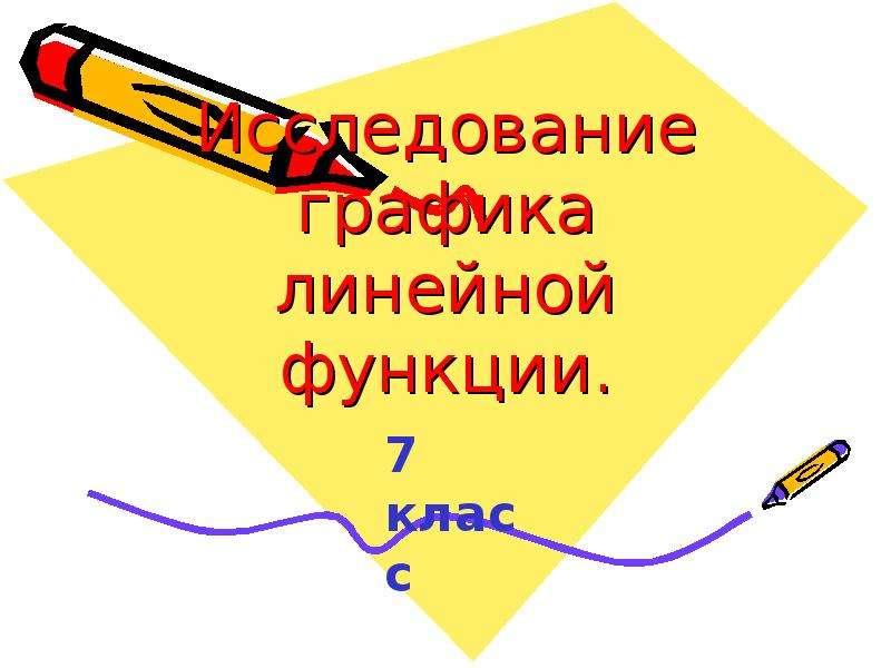 Презентация По алгебре Исследование графика линейной функции.