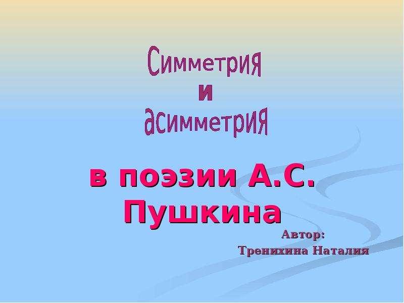 Презентация В поэзии А. С. Пушкина Автор: Тренихина Наталия