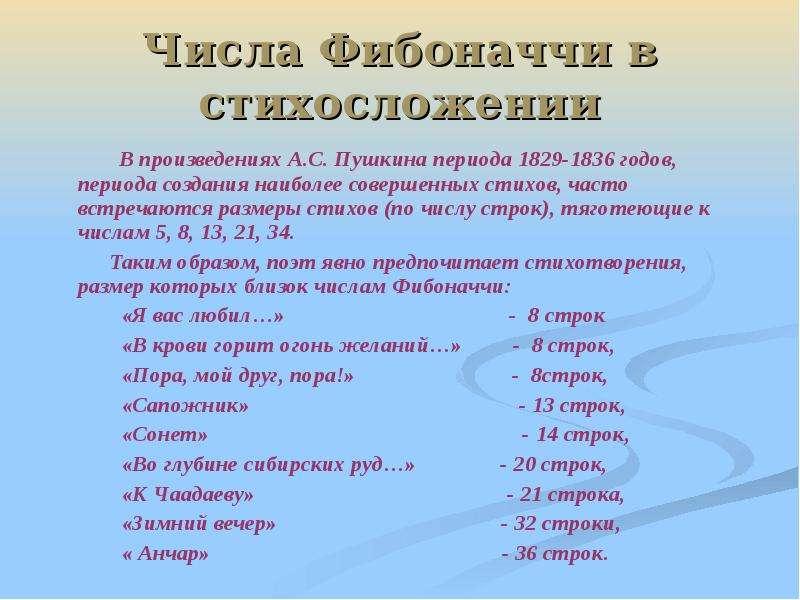 Числа Фибоначчи в стихосложении В произведениях А. С. Пушкина периода 1829-1836 годов, периода созда