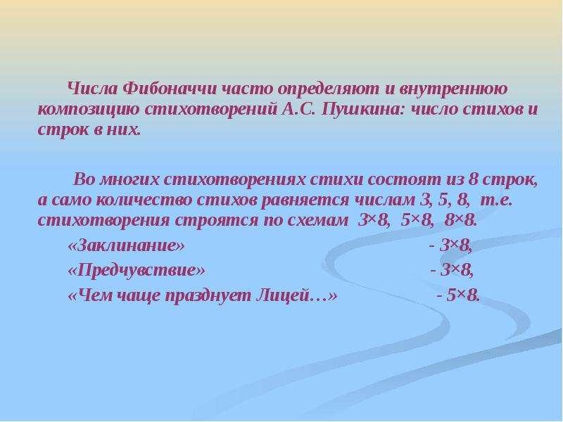 Числа Фибоначчи часто определяют и внутреннюю композицию стихотворений А. С. Пушкина: число стихов и
