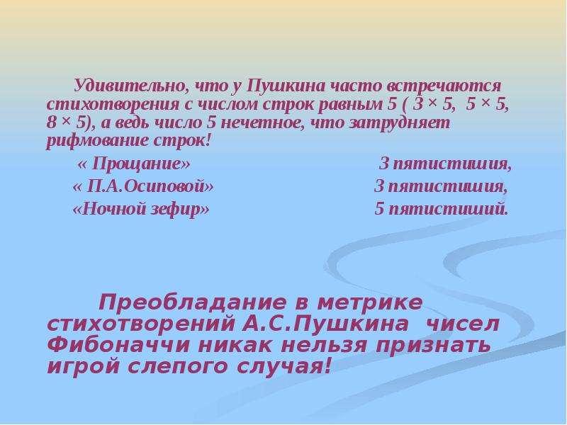 Удивительно, что у Пушкина часто встречаются стихотворения с числом строк равным 5 ( 3 × 5, 5 × 5, 8
