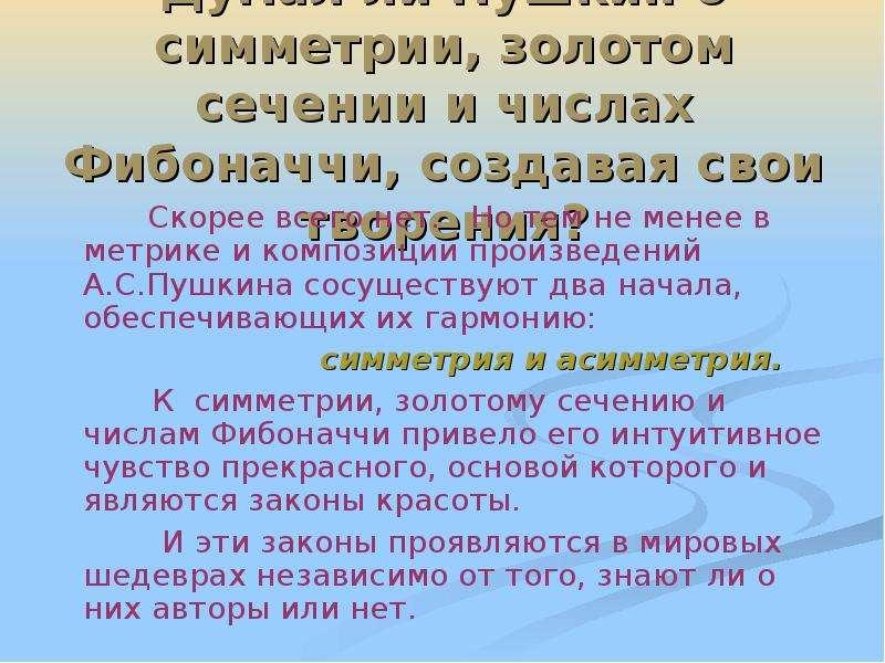 Думал ли Пушкин о симметрии, золотом сечении и числах Фибоначчи, создавая свои творения? Скорее всег