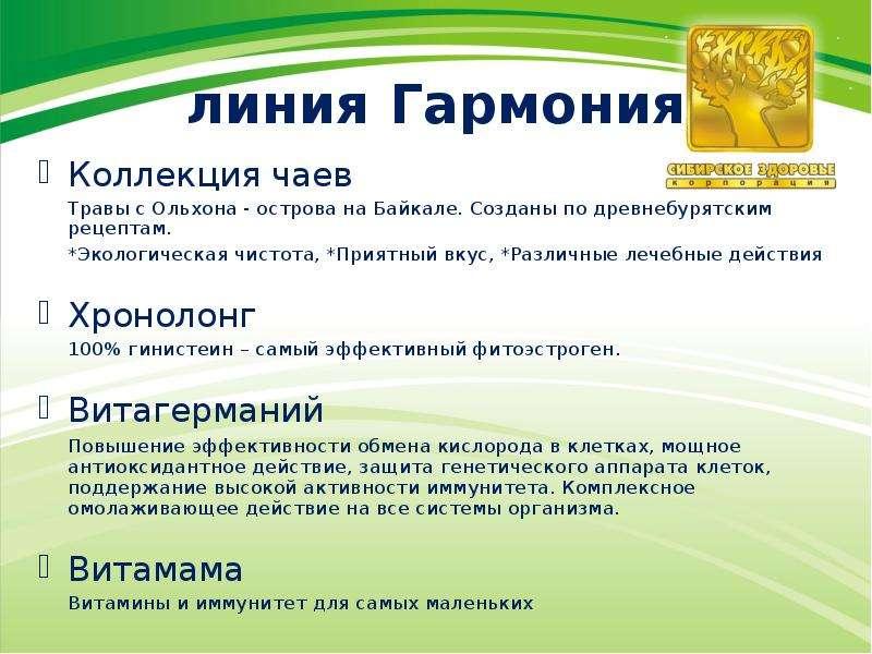 линия Гармония Коллекция чаев Травы с Ольхона - острова на Байкале. Созданы по древнебурятским рецеп